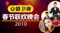 安徽卫视春节联欢晚会 2010