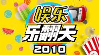 娱乐乐翻天 2010