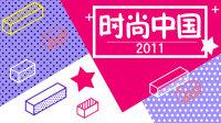 时尚中国 2011