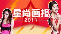 星尚画报 2011