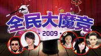 全民大魔竞 2009