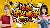 优酷牛人精选 2014