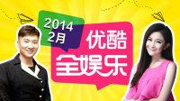 优酷全娱乐 2014 2月