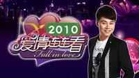 爱情连连看 2010