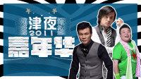 津夜嘉年华 2011
