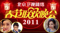 北京卫视网络春节联欢晚会 2011