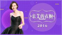 亲艾的衣橱 2016