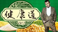 健康道 2013