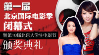 第一届北京国际电影季闭幕式暨第18届北京大学生电影节颁奖典礼