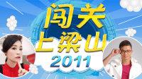 闯关上梁山 2011
