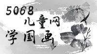 5068儿童网学国画