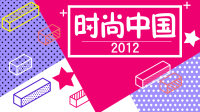 时尚中国 2012