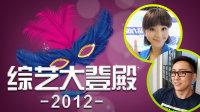 综艺大登殿 2012