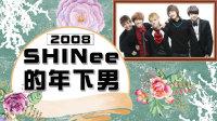 SHINee的年下男 2008