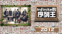 Infinite的序列王 2012