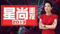 星尚画报 2013