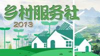乡村服务社 2013