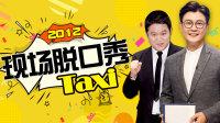 现场脱口秀Taxi 2012