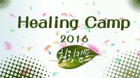 Healing Camp 2016
