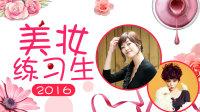 美妆练习生 2016