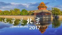 这里是北京 2017