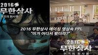 无限商社2016:危机的公司职员