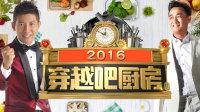 穿越吧厨房 2016
