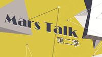 Mars Talk 第二季