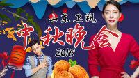 山东卫视中秋晚会 2016