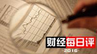 财经每日评 2016