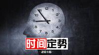 时间定势 2016