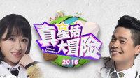 真星话大冒险 2016