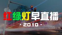 红绿灯早直播 2010