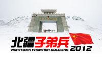 北疆子弟兵 2012
