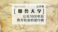 耶鲁大学公开课:公元1600年后西方社会的流行病