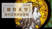 耶鲁大学公开课:新约及其历史背景