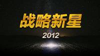 战略新星 2012