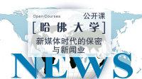 哈佛大学公开课:新媒体时代的保密与新闻业