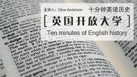 英国开放大学:十分钟英语历史