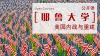 耶鲁大学公开课:美国内战与重建