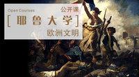 耶鲁大学公开课:欧洲文明