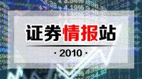 证券情报站 2010