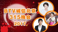BTV诚信北京315晚会 2017