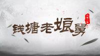 钱塘老娘舅 2010