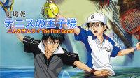 网球王子 二人的武士