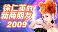 徐仁英的新商朋友 2009