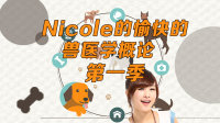 Nicole的愉快的兽医学概论 第一季