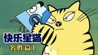 快乐星猫 名胜篇1