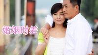 婚姻时差 北京卫视版