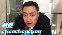 怪咖chuachuachua